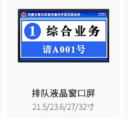 行政大厅叫号_03_08
