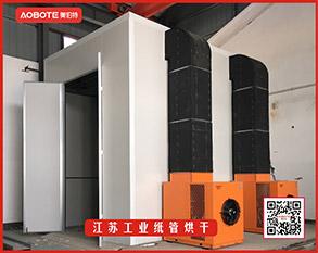 江苏工业纸管烘干