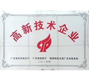 2018年广东省高新技术企业证书