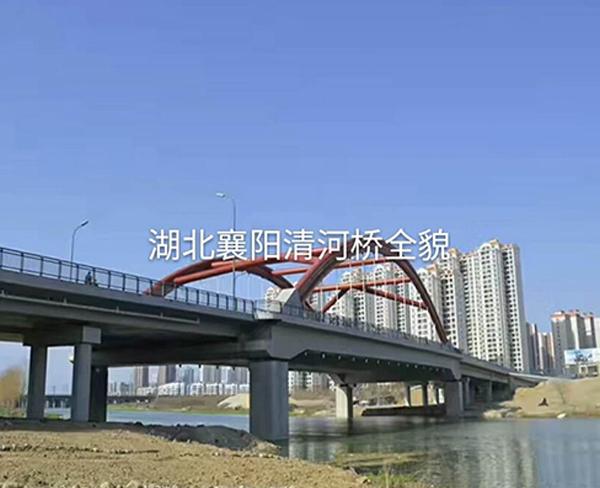 湖北襄陽清河橋