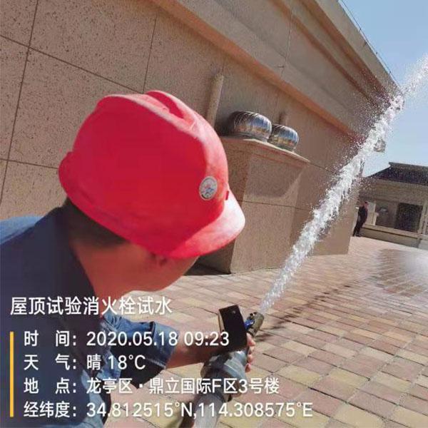 屋顶实验消防栓试水