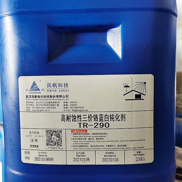 高耐蚀性三价铬蓝白钝化剂TR-290