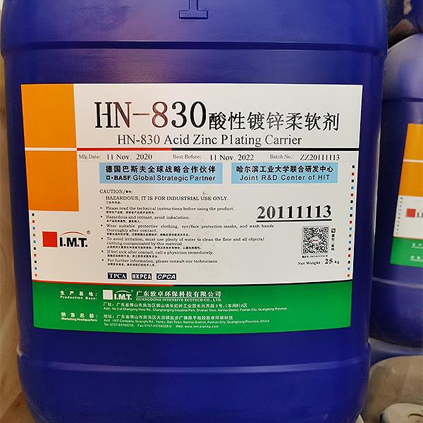 HN-830酸性镀锌柔软剂
