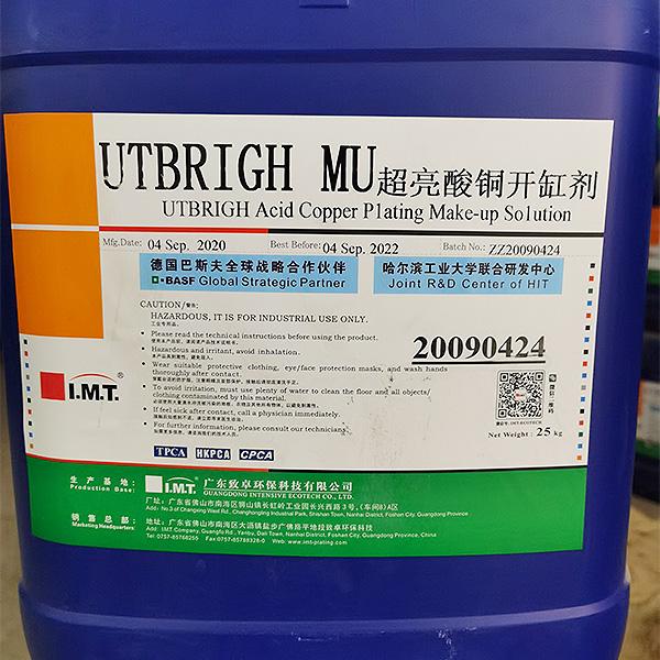 UTBRIGH-MU-超亮酸铜开缸剂
