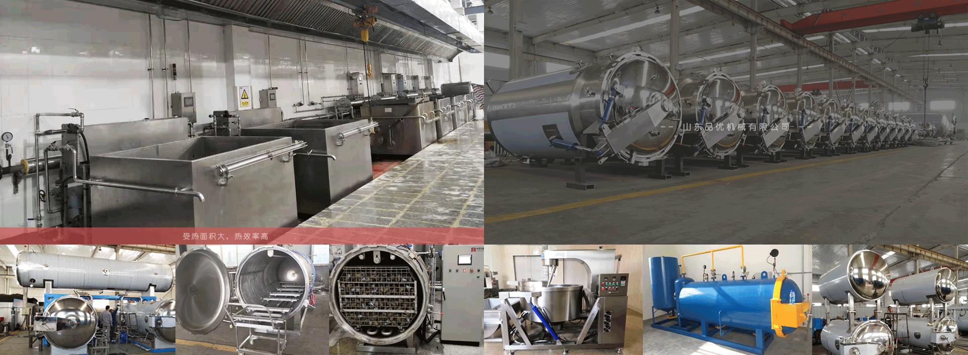 山東品優機械有限公司