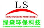 佛山市绿森环保科技有限公司