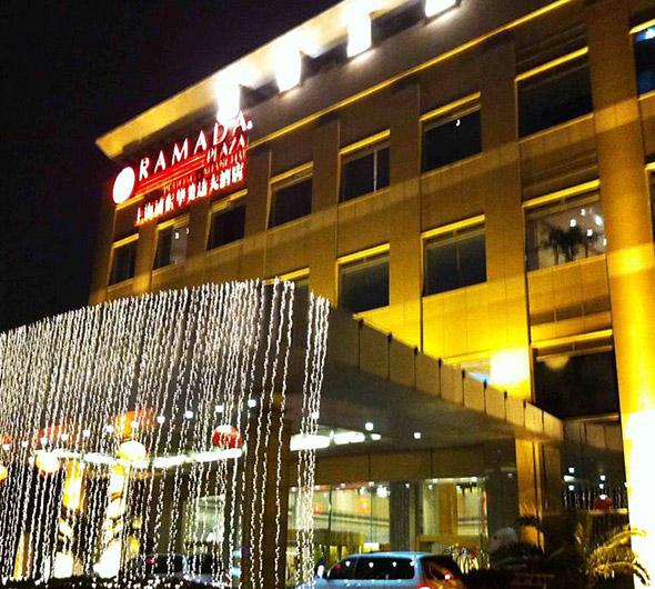华美达大酒店